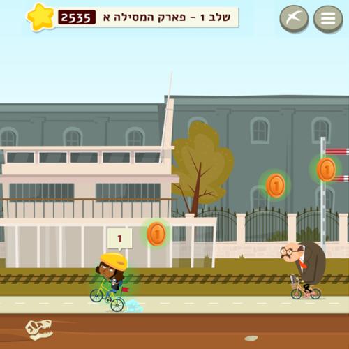 משחק מסביב לירושלים