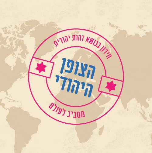 הצופן היהודי - חידון בנושא זהות יהודית מסביב לעולם