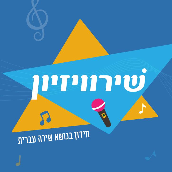 שירוויזיון - חידון בנושא שירה עברית